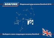 Выберите свою следующую косилку Bomford ... - Bomford Turner