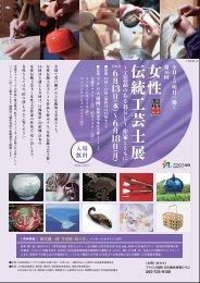 第16回女性伝統工芸士展の詳細チラシはこちら - アクロス福岡