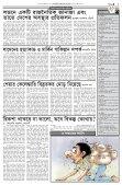 """IJu-TJ~hJr ÉÄTJr"""" mhuJßjPmJ - Weekly Bangalee - Page 5"""