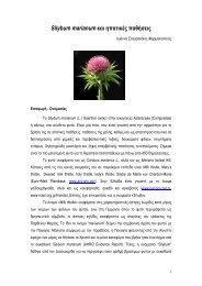 Silybum marianum και ηπατικές παθήσεις.