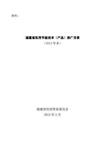 福建省实用节能技术(产品)推广目录(2012 年本) 福建省 ... - 福州节能网
