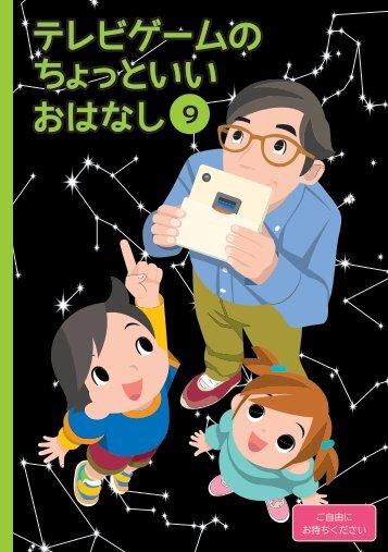 テレビゲームのちょっといいおはなし・9 ダウンロード(20.8MB) - CESA