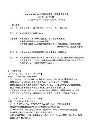 asean_houkokusho_20131107