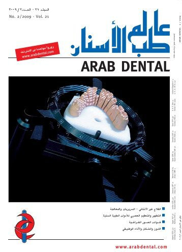 G á - arab dental