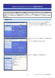 Windows XP Professional ダイヤルアップ接続の設定方法 - AT&T