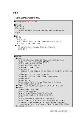 附表5 消費及預警系統案件分類表