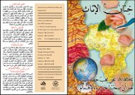 Arabic FGM Pamphlet - Intact Network