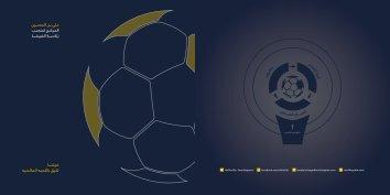 ARABIC-Ali-Al-Hussein-FIFA-Presidency-Manifesto1