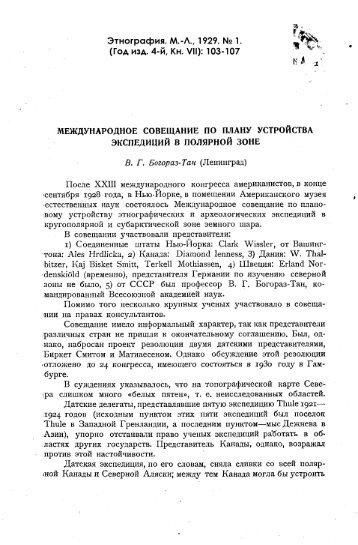 Page 1 SïHorpclcbml. M.-/\., 1929. N9 1. I (VOA MBA. 447|, KH. VII ...