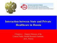Interaction between State and Private Healthcare in Russia