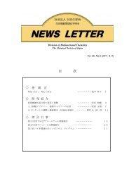 Vol.26, No.2 (2011.09) - 日本化学会生体機能関連部会