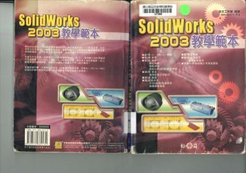 "Page 1 Page 2 Page 3 Page 4 Page 5 ' S 目錄 l-1 認識Solidworks ""1 ..."