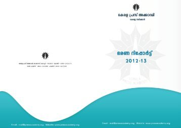 Untitled - Kerala Press Academy