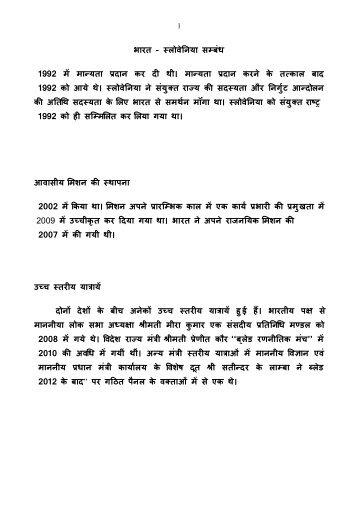भारत - लोवे नया स बंध 1992 म मा यता दान कर द थी। मा यत