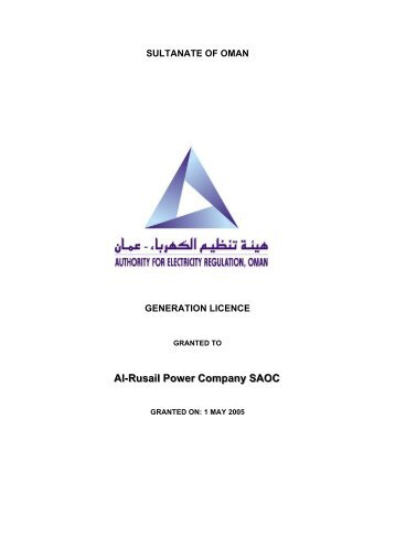 Al Rusail - authority for electricity regulation, oman