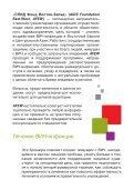Скачать файл - Tb-hiv.ru - Page 2