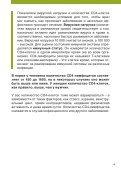 Скачать файл - Tb-hiv.ru - Page 5