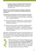Скачать файл - Tb-hiv.ru - Page 7