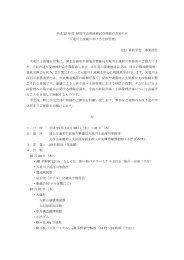 平成 25 年度 砂防学会現地検討会開催のお知らせ 「天竜川上流域 ...