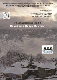 Παγκόσμια ημέρα βουνών 2012 - Εθνικό Μετσόβιο Πολυτεχνείο