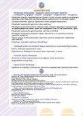 Κατεβάστε σε μορφή PDF το ενημερωτικό έντυπο της ... - Labochem - Page 2