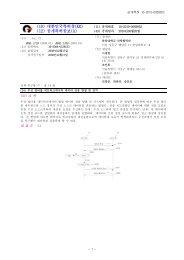 (19) 대한민국특허청(KR) (12) 공개특허공보(A) - 한양대학교