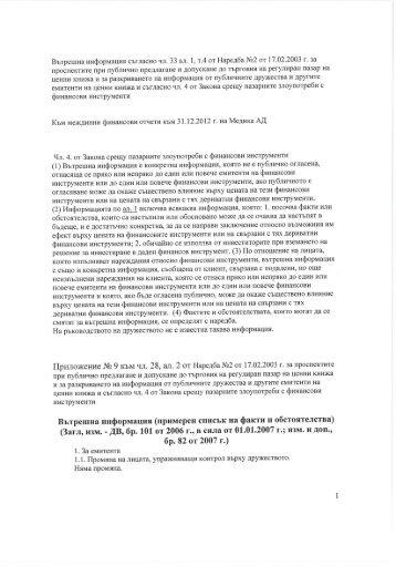 Вътрешна информация съгласно чл. 33 ал. 1, т.4 от ... - Infostock.bg