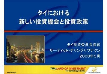 タイにおける 新しい投資機会と投資政策
