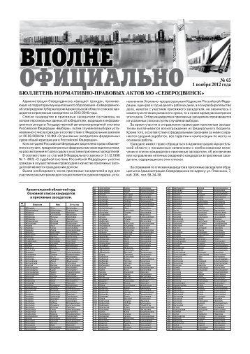 65 от 01 ноября 2012 г. - Администрация Северодвинска