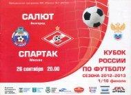 2012.09.26: Салют (Белгород, Россия) vs СПАРТАК // Fanat1k.ru