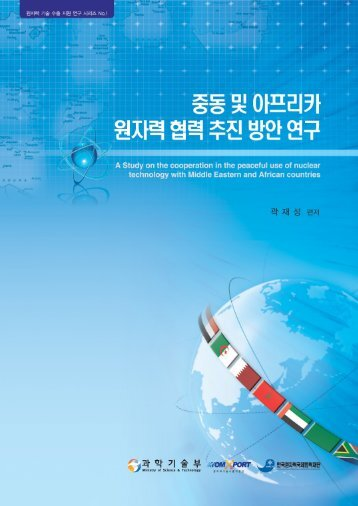 Untitled - 원자력국제협력정보서비스 icon