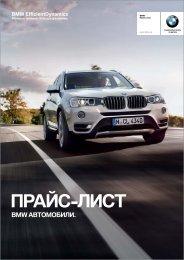ПРАЙС-ЛИСТ - BMW в Украине