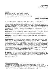 日本:多数の人々が放射能にさらされたままになっている! - Criirad