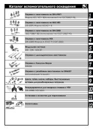 Общий каталог (PDF 13,0MB)