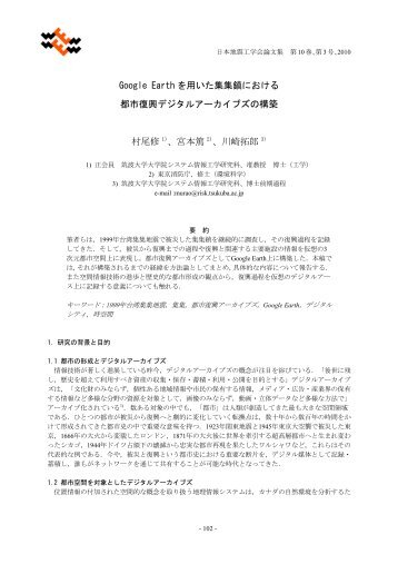 Google Earth を用いた集集鎮における 都市復興 ... - 日本地震工学会