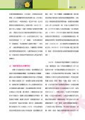 下載[4.47MB] - 澳门廉政公署 - Page 7