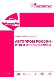 АВТОПРОМ РОССИИ - Старая версия сайта - Автостат