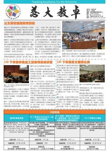 下載(1.2 MB) - 花蓮 - 慈濟大學
