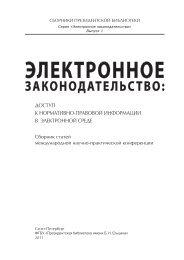 Электронное законодательство - Информация для всех