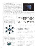 eos-7dmk2-4 - Page 6