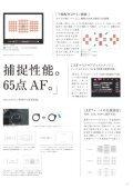 eos-7dmk2-4 - Page 7