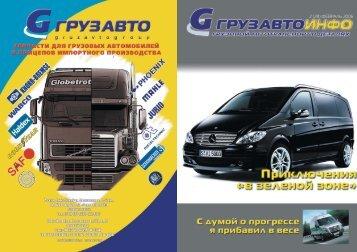 2 (28) ФЕВРАЛЬ 2006 - Груз Авто