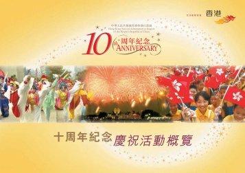 慶祝活動- 七月 - Hotel in Hong Kong