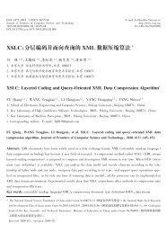 XSLC:分层编码并面向查询的XML 数据压缩算法 - 北京大学机器感知 ...