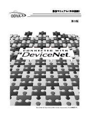 DeviceNet敷設マニュアル - ODVA