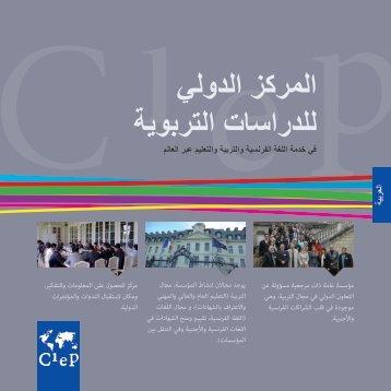 تقديم المركز الدولي للدراسات التربوية - CIEP