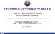 NESDB - The Board of Investment of Thailand