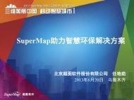 SuperMap GIS助力智慧环保解决方案 - 北京超图软件股份有限公司
