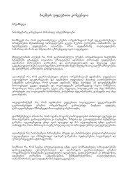bavSvis uflebaTa konvencia - Unicef