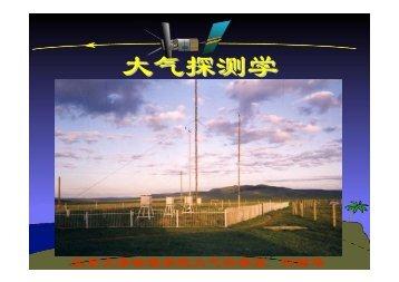 第12章自动气象站观测.PPT - 北京大学物理学院大气与海洋科学系